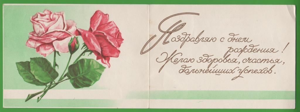 ТЕЛЕГРАММА ПОЗДРАВЛЕНИЕ С ДНЕМ РОЖДЕНИЯ ! 1960 ГОД