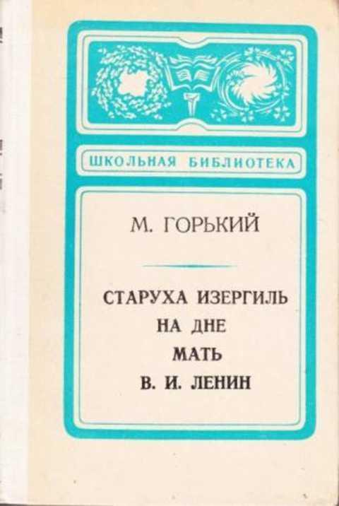 #237053 Горький Максим Старуха Изергиль. На дне. Мать. В. И. Ленин