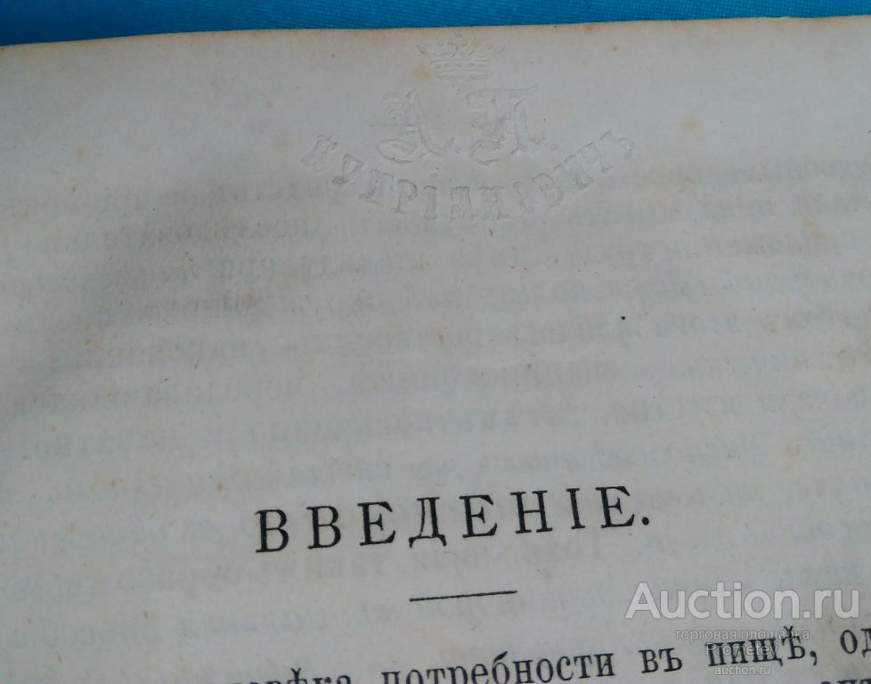 Механическая технология дерева. инструменты, станки, машины. Казначеев 1885 г. дворянин Куприянович