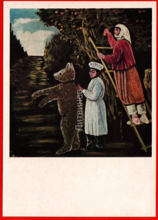 94914 Пиросманашвили кутеж во время виноградного сбора Грузия грузин виноградник Медведь костюм