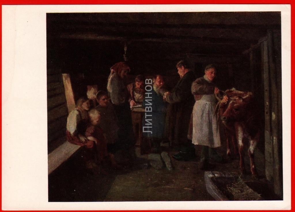 95210 Орлов сбор податей налог налоговик финансы деньги крестьяне дети корова чистая 1966