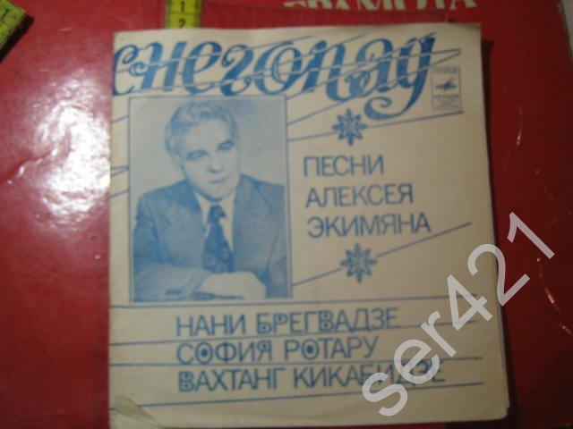 Песни Алексея Экимяна Снегопад Н Брегвадзе С Ротару В Кикабидзе