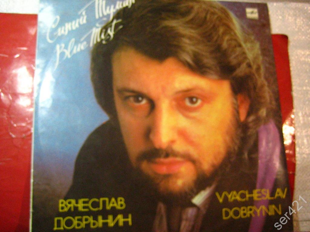Вячеслав Добрынин Синий туман