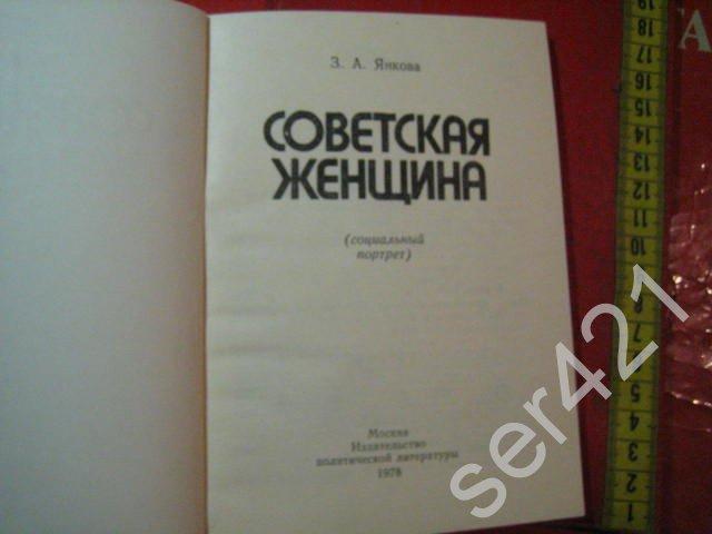 З Янкова  Советская женщина  социальный портрет