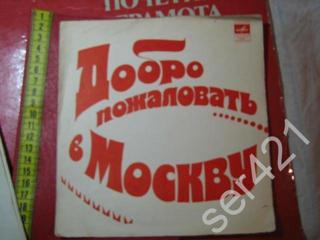 Добро пожаловать в Москву Л Лещенко