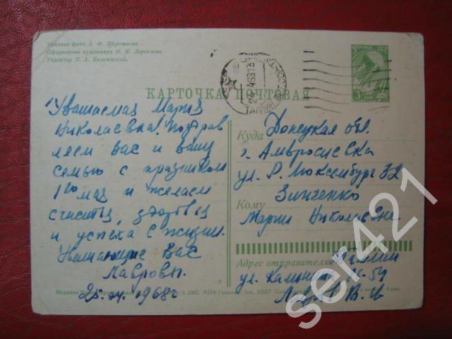 Цветы 1 Мая  И Дергилев  ДПМК СССР