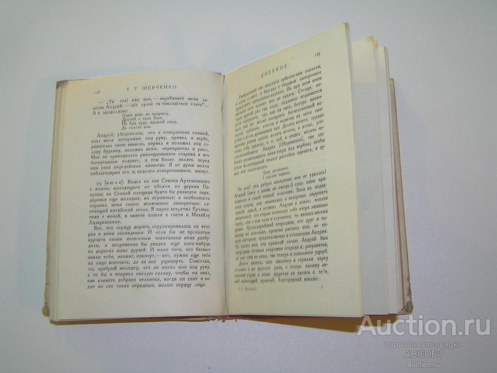 Шевченко Т. Г. Дневник.  Academia. 1931 г.