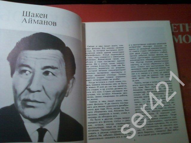 Актеры советского кино  выпуск одиннадцатый М Бернес В Высоцкий