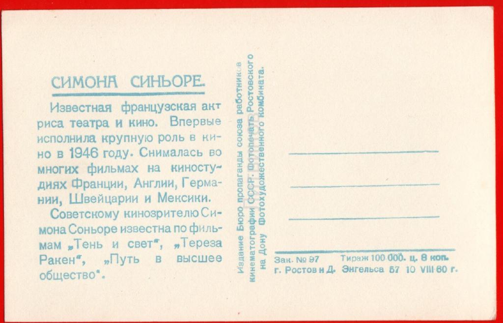 46740 1960 Французская актриса театра кино артистка Симона синьоре красавица Киноактриса чистая