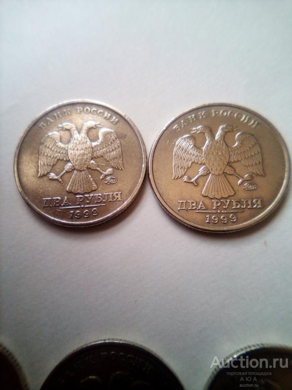 2 руб.1999г. ММД - 2шт.   1, 2 руб. 1999г. - всего 31 монета.