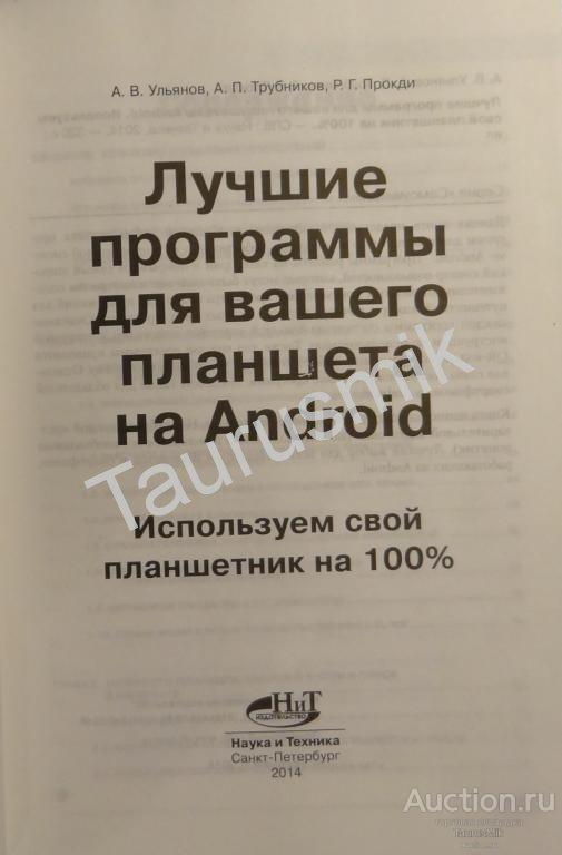Книга Лучшие программы для вашего планшета на Andr