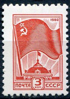 СССР 1980 Стандарт Кремль Серия 1 м. MNH