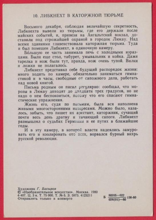 !001016 Либкнехт в Каторжной Тюрьме Камера Заключенный Картина Г Басыров 80-ые