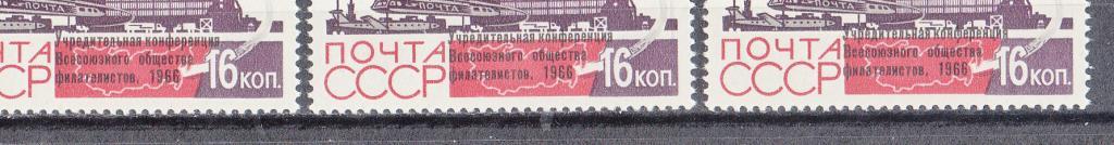 Марки СССР 1966 НАДПЕЧАТКА ( РАЗНОВИДНОСТЬ  разный  уровень ). Конференция ВОФ. № 3332 Тип 1 К над Б