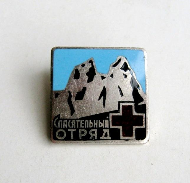Знак СПАСАТЕЛЬНЫЙ ОТРЯД горы альпинизм тяжелый значок ЭМАЛЬ дешево./зч/а+