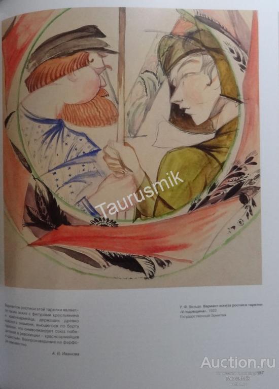 Книга Рудольф Вильде (1868-1938). Фарфор, стекло, графика. Поднесение к рождеству