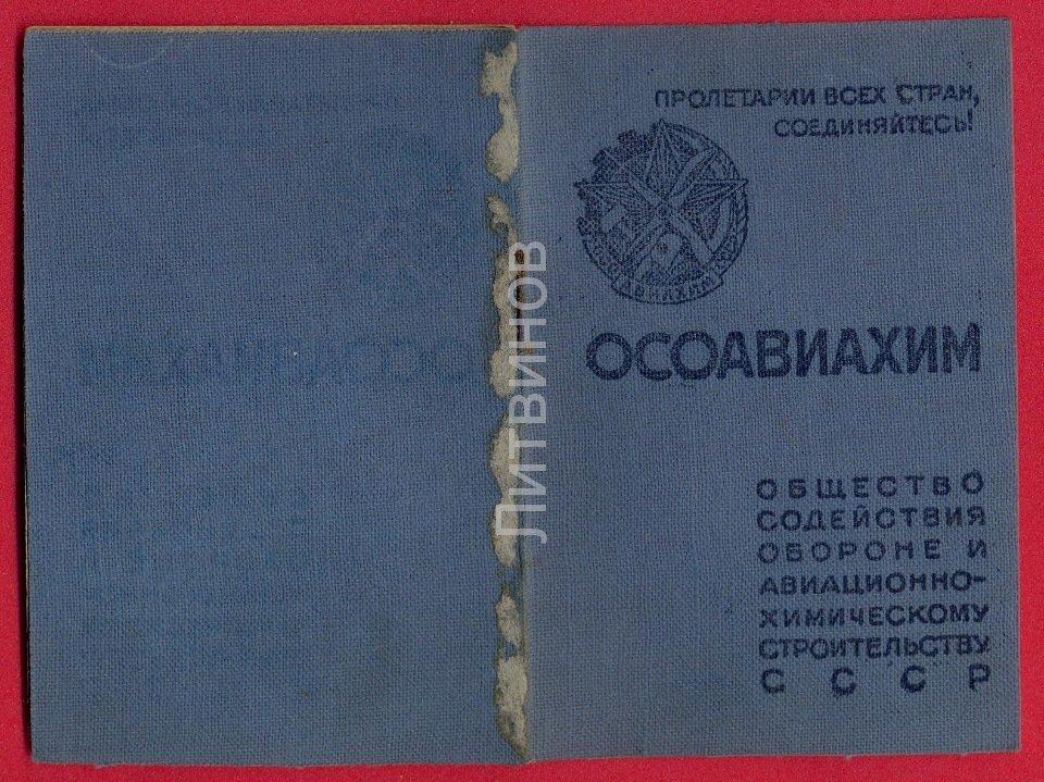 !002495 Членский Билет ОСОАВИАХИМ Общество Содействия Обороне и Строительству СССР