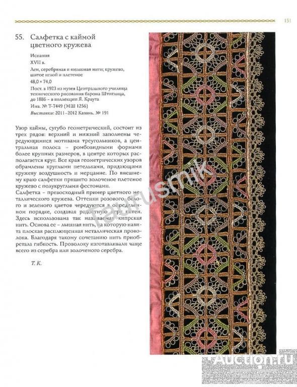 Книга Фантазии в нитях. Кружево и стекло Западной Европы XVI-XIX вв.