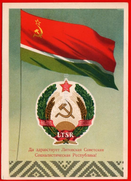Открытки с флагом ссср