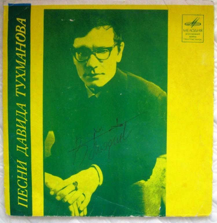 Конверт бумажный от пластинки песни Д.Тухманова - формат 18,5х18,5 см