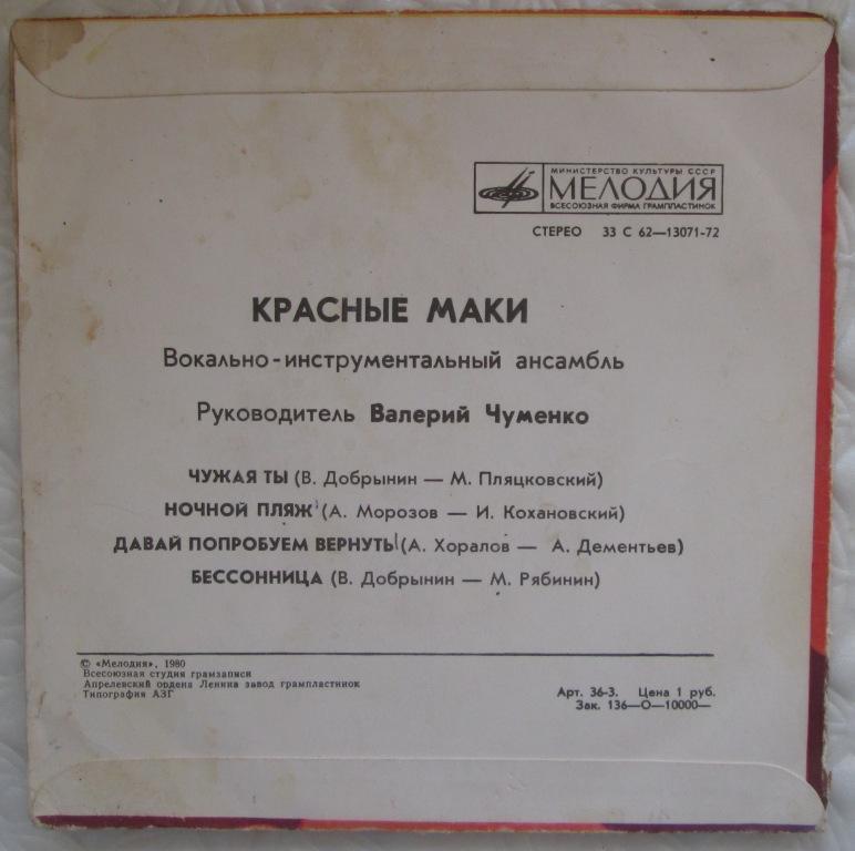 Конверт бумажный от пластинки ВИА Красные маки - 1980 год - формат 18,5х18,5 см