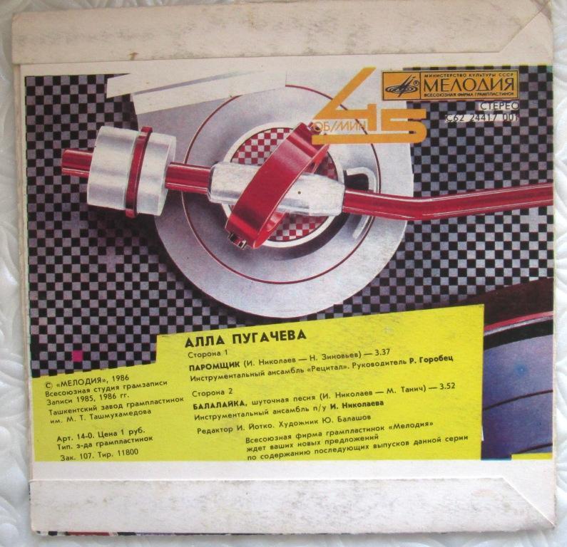 Конверт бумажный от пластинки Алла Пугачёва - 1986 год - формат 18,5х18,5 см