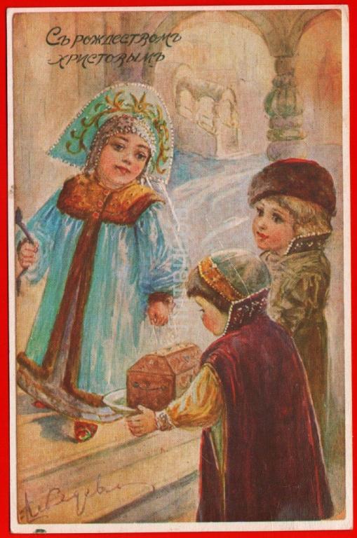 75917 С рождеством Христовым девочка мальчик дети русский костюм кокошник ларец Лебедева репринт