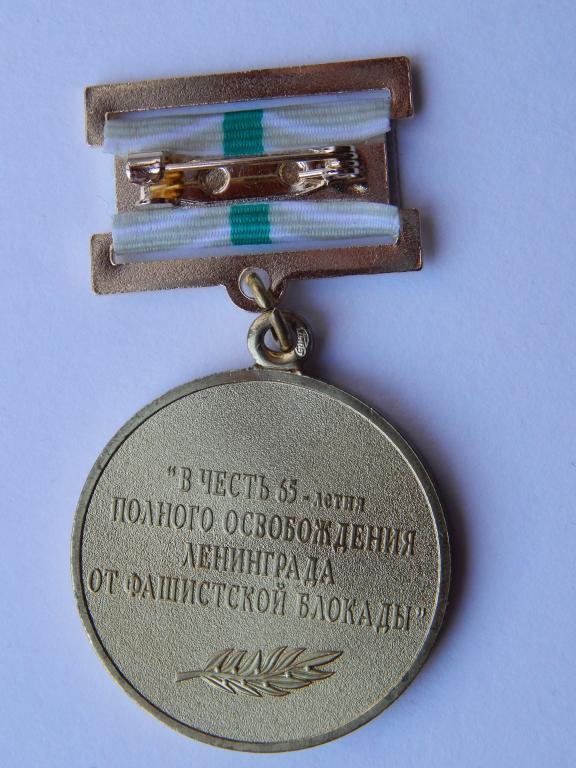 Медаль в Честь 65 летия Полного Освобождения Ленинграда от Фашисткой Блокады. А102