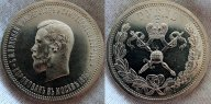 """1 рубль 1896 """"В память коронации Императора Николая II"""" UNC - PL!!!ВИДЕО!В КОЛЛЕКЦИЮ!ТОРГ!"""