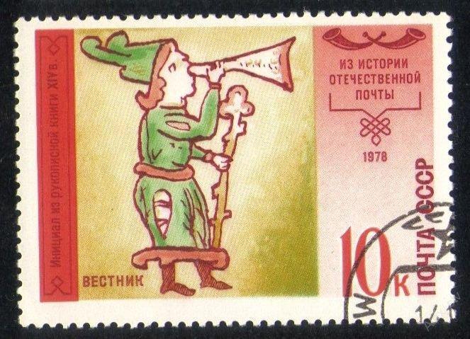 Марка СССР 1978 г. Из истории отечественной почты. Вестник ГАШ