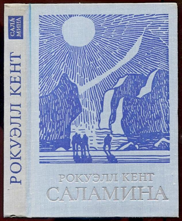КЕНТ Рокуэлл. САЛАМИНА. Рисунки автора. (1975 год)