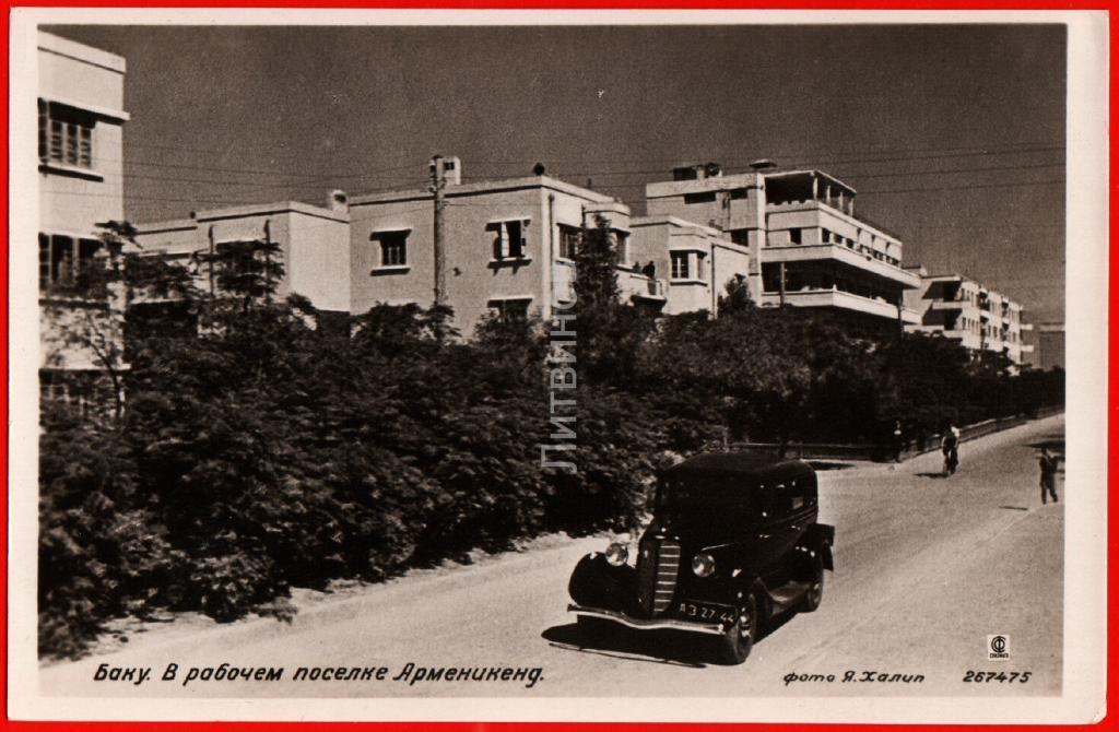 28375 Баку 30-е В рабочем поселке Арменикенд автомобиль ретро машина Азербайджан фото чистая