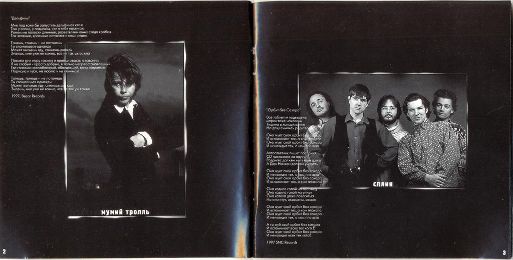 MAXIDROM  IV Сборник Максидром 4 Extraphone 1997 16 стр.Алиса Агата Кристи Чайф Сплин Мумий лот 6
