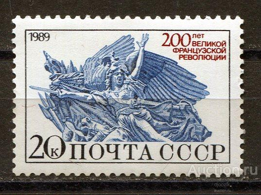 1989 СССР 200 лет Французской революции.. ЧИСТАя