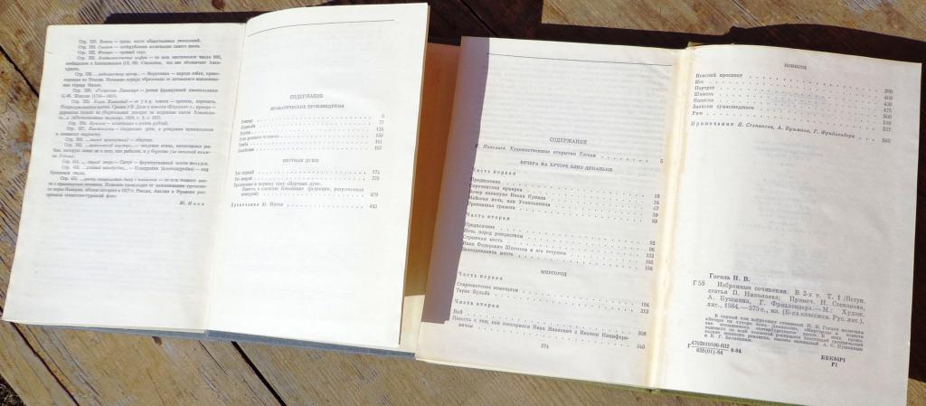Н.В.Гоголь Избранные Сочинения в Двух Томах Москва Художественная Литература 1984 год