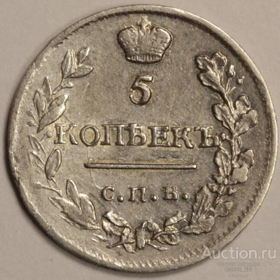 5 копеек СПБ-мф 1815 года. Состояние xf-.