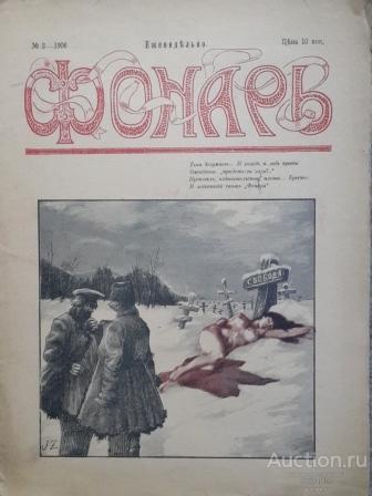 ##5318 Фонарь. Сатирический журнал. №2 за 1906 год