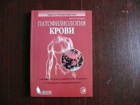 #1047718 Шиффман Фред Дж Патофизиология крови