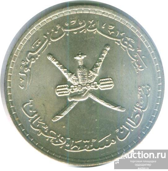 Мускат и Оман 1/2 риала 1381 г.х. (1961 год) Серебро UNC