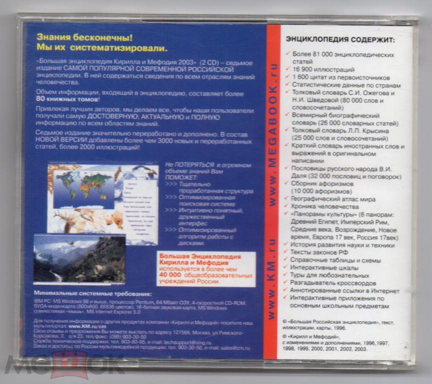 Большая энциклопедия Кирилла и Мефодия 2003 ● 2CD
