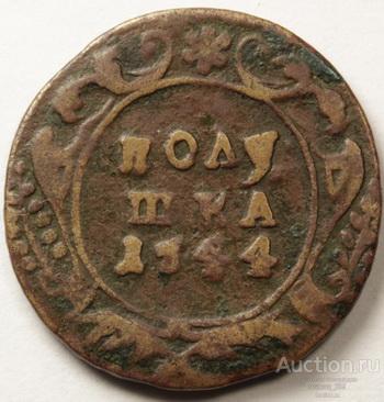 Полушка 1744 года. Ильин 4 руб. Состояние vf.