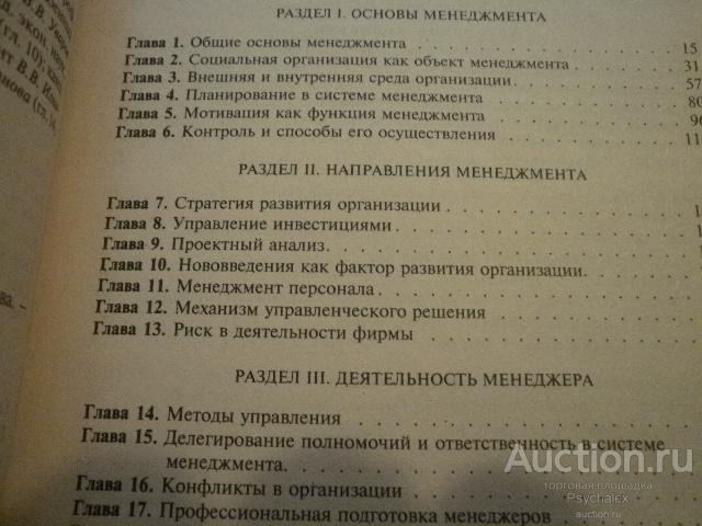 Менеджмент. Под ред. В.Королева. Серия: Homo faber. М.: Экономистъ. 2006г. 432 с. твердый переплет,