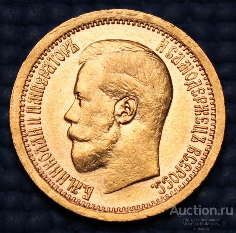 Золотая монета 7 рублей 50 копеек 1897 года UNC ШИРОКИЙ КАНТ Николай II РЕДКОСТЬ, С РУБЛЯ!!!