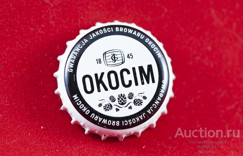 Пробка, крышка - Okocim 1845 - Пиво - Польша