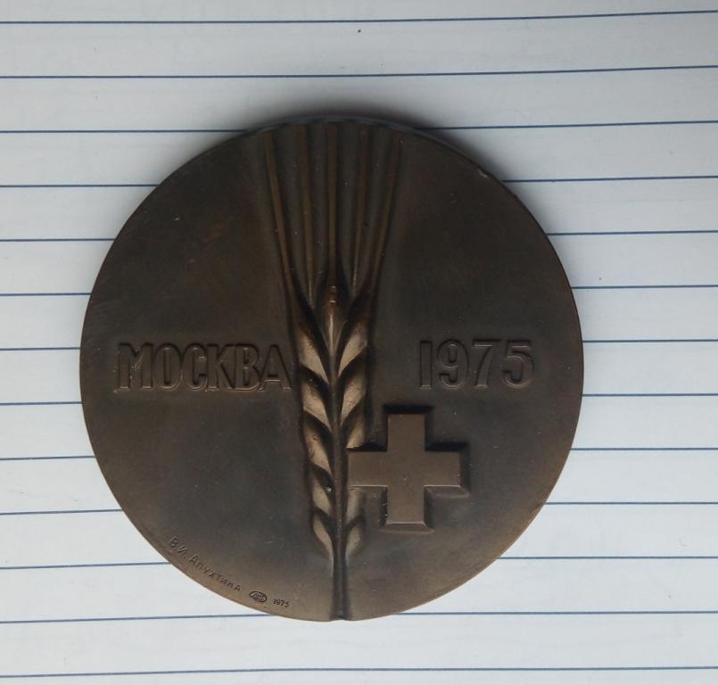 Настольная медаль VII МЕЖДУНАРОДНЫЙ КОНГРЕСС ЗАЩИТНИКОВ  РАСТЕНИЙ.