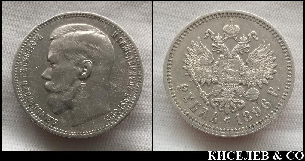 1 рубль 1896 * хорошая сохранность  #30