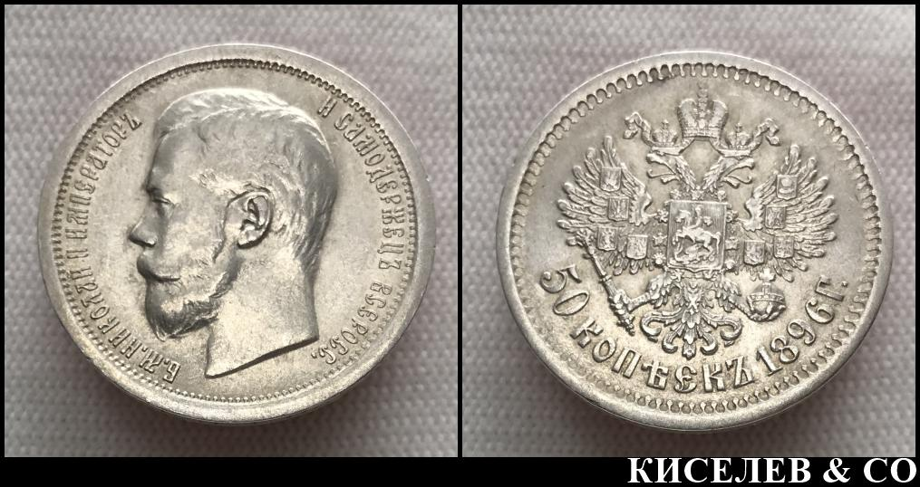 50 копеек 1896 АГ штемпельный блеск ! #45