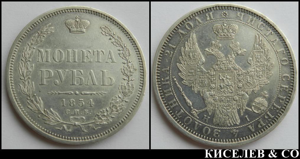 1 рубль 1854 СПБ HI превосходные #24