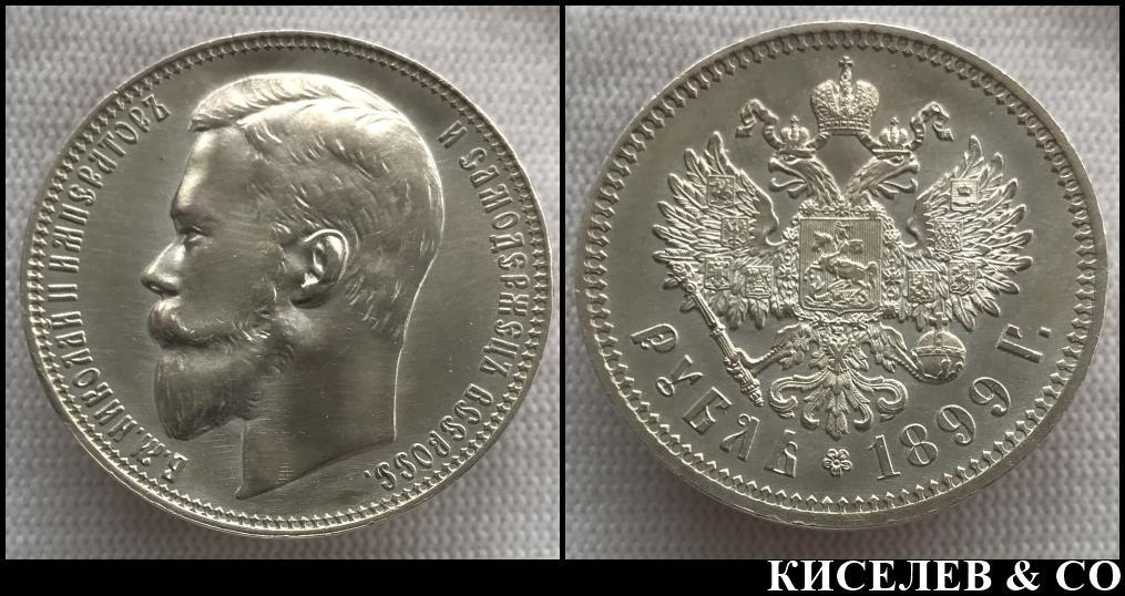 1 рубль 1899 ФЗ превосходная сохранность ! #37