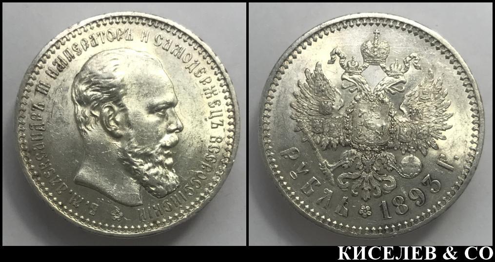 1 рубль 1893 АГ высокая степень сохранности, шт. блеск ! #29